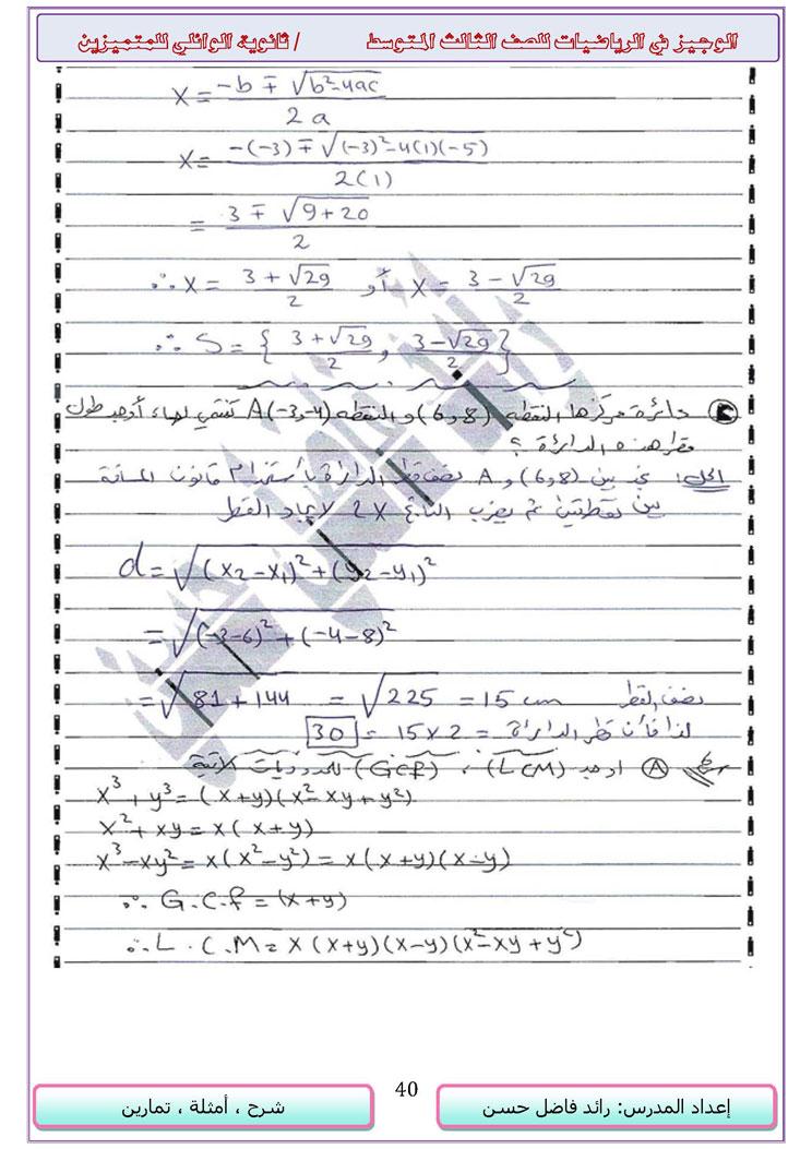 مجموعة حلول الاسئلة الوزارية لكل الاعوام - الرياضيات ثالث متوسط - 14916_40