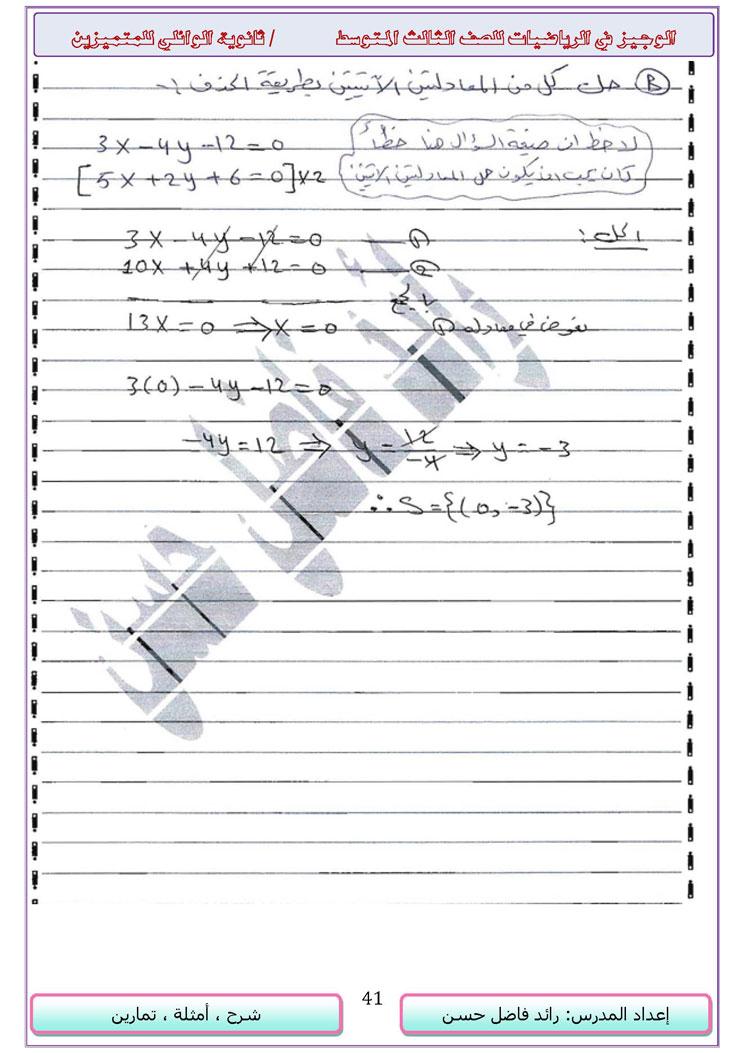 مجموعة حلول الاسئلة الوزارية لكل الاعوام - الرياضيات ثالث متوسط - 14916_41
