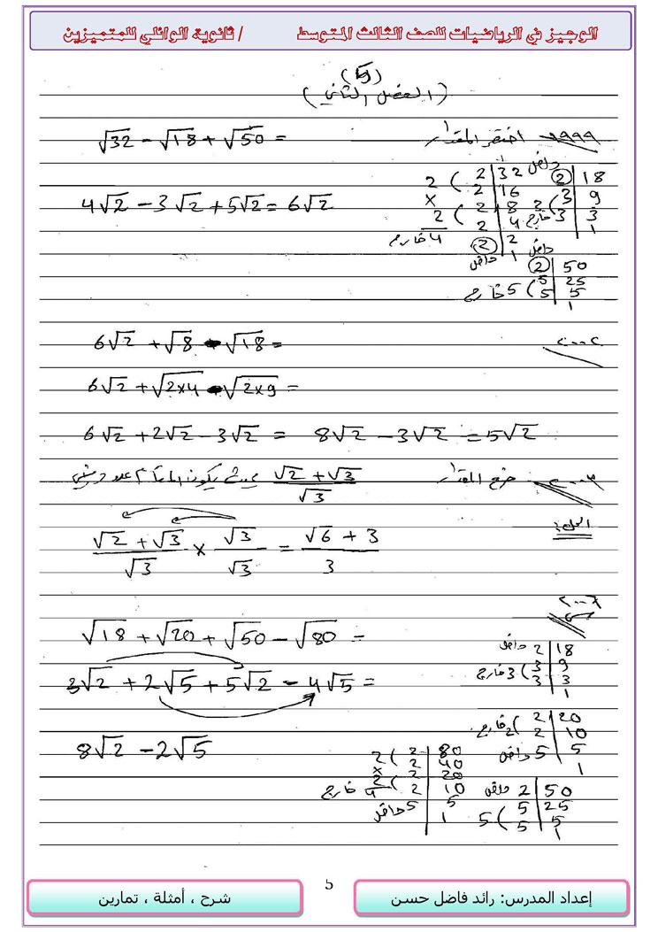 مجموعة حلول الاسئلة الوزارية لكل الاعوام - الرياضيات ثالث متوسط - 14916_5