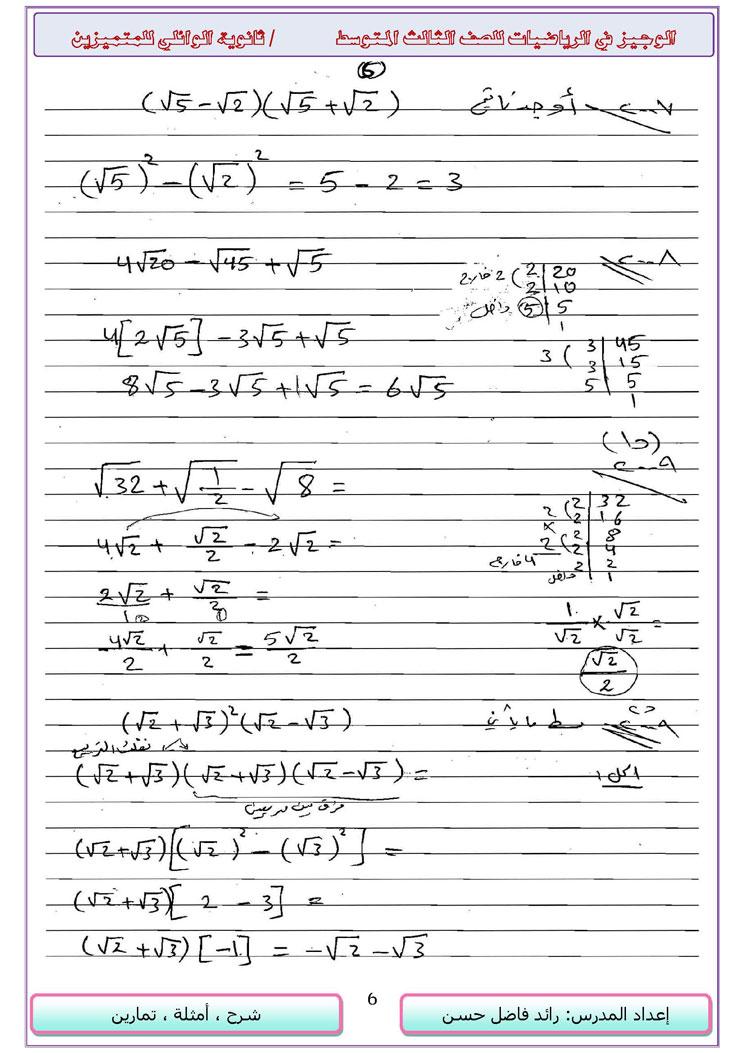 مجموعة حلول الاسئلة الوزارية لكل الاعوام - الرياضيات ثالث متوسط - 14916_6