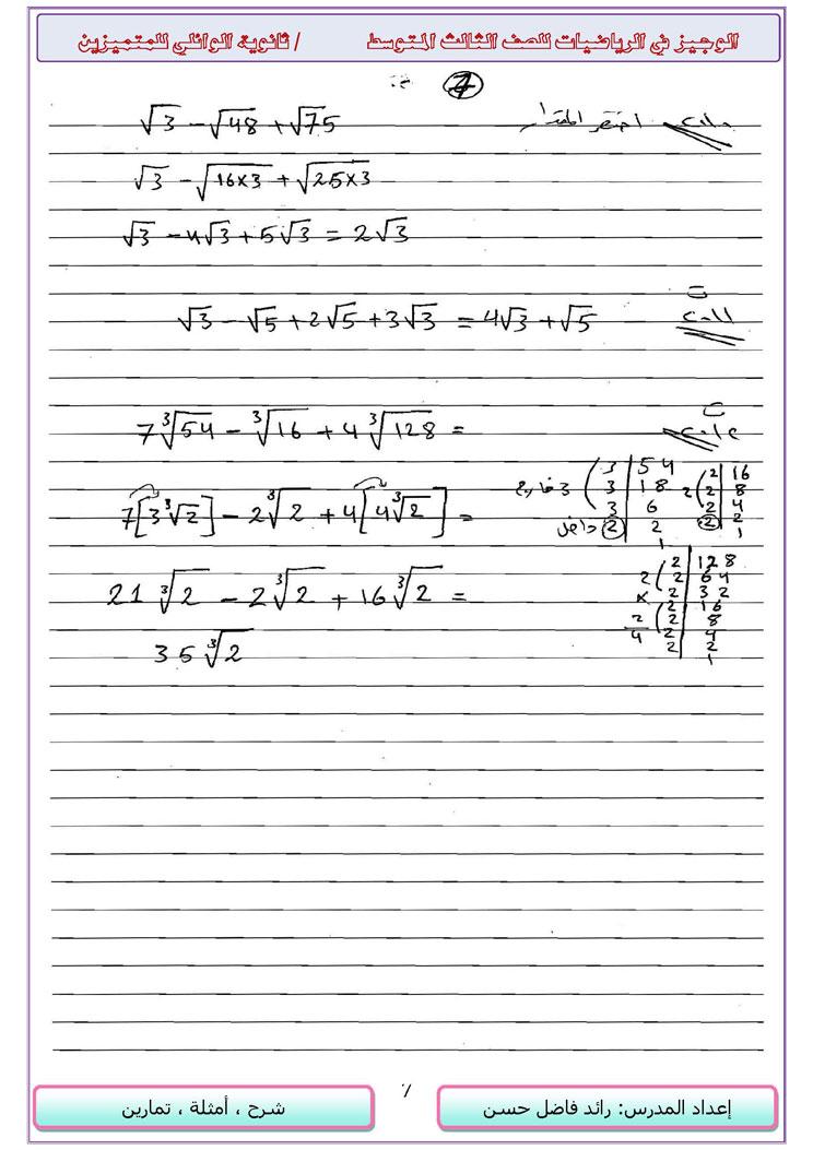 مجموعة حلول الاسئلة الوزارية لكل الاعوام - الرياضيات ثالث متوسط - 14916_7