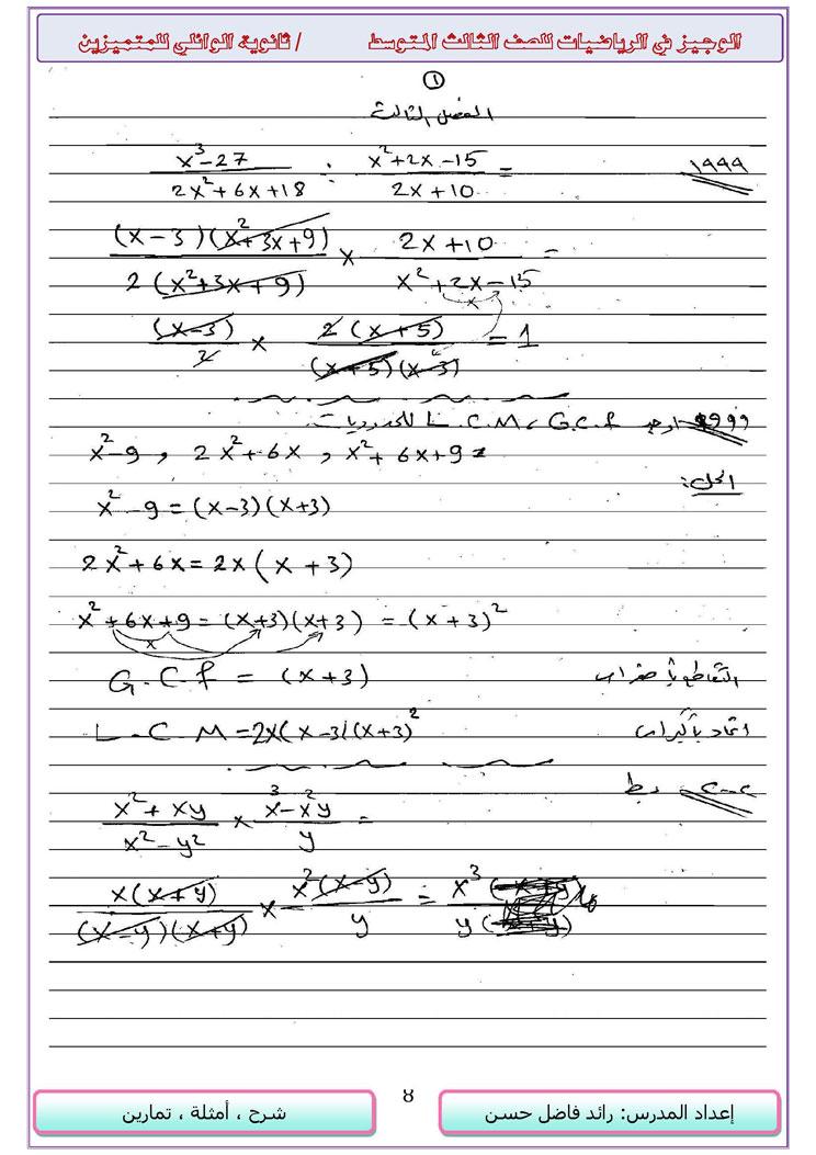 مجموعة حلول الاسئلة الوزارية لكل الاعوام - الرياضيات ثالث متوسط - 14916_8