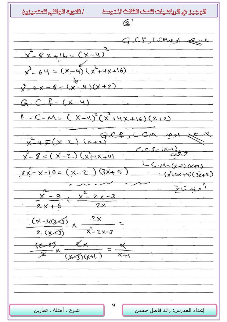 مجموعة حلول الاسئلة الوزارية لكل الاعوام - الرياضيات ثالث متوسط - 14916_9