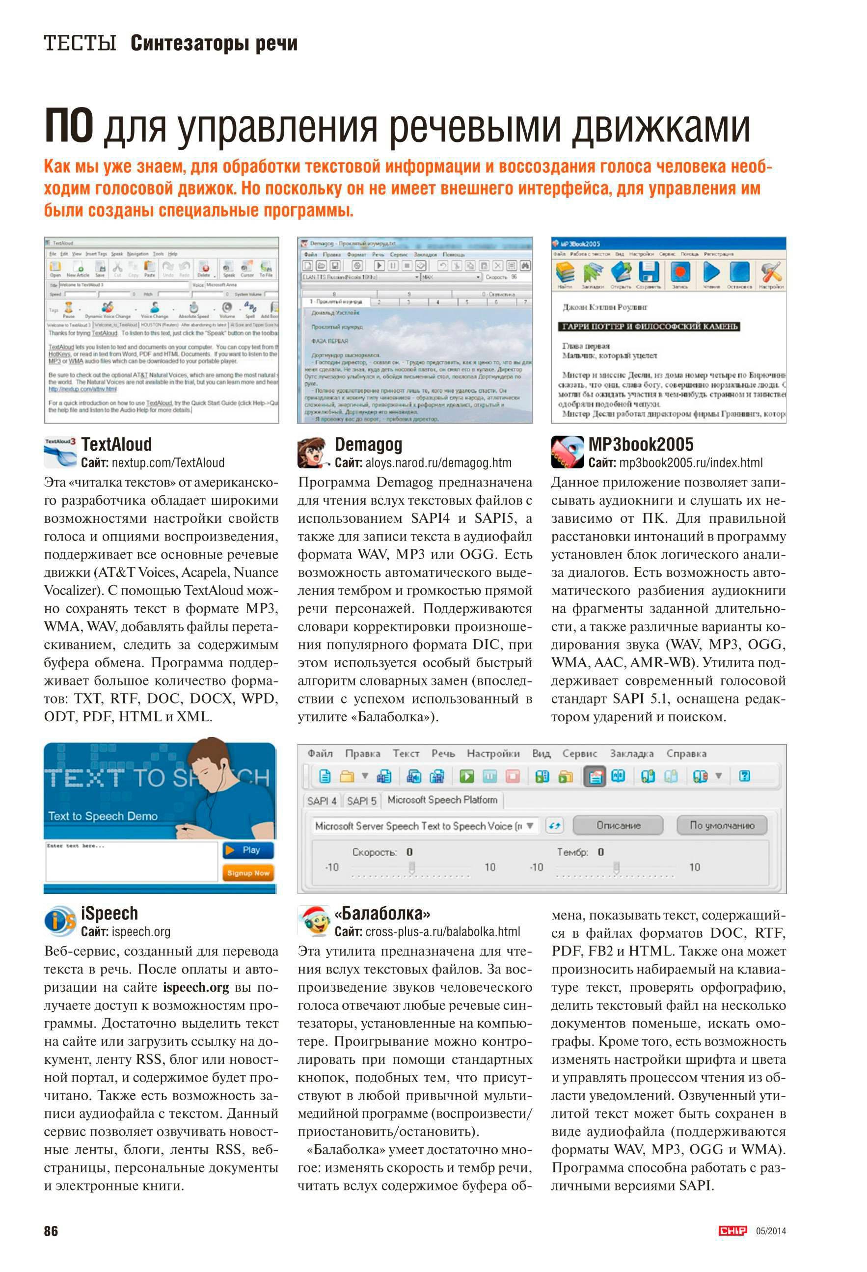 Demagog (Демагог) Chip_05.2014
