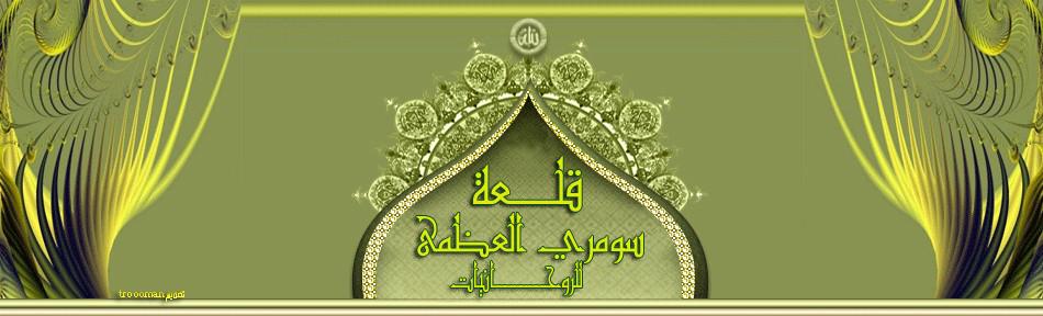 قلعة سومري العظمى للروحانيات  فك السحر وجلب الحبيب (009647708967778)