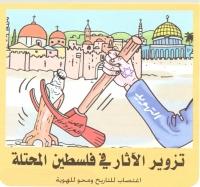 تزوير الآثار في فلسطين المحتلة Thumb_1281861634-2953