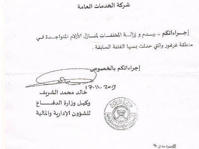 طرابلس هذا اليوم 15/11 ذكرى مجزرة غرغور 1464750_188753334663654_1615272287_n