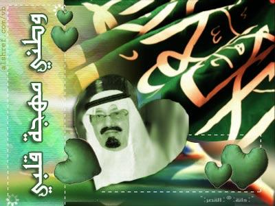 الكل يشارك ويقول كلمه بمناسبه اليوم الوطني السعودي 1717_1127589981
