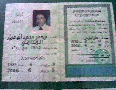 القدافي - جواز سفر القدافي Unknown