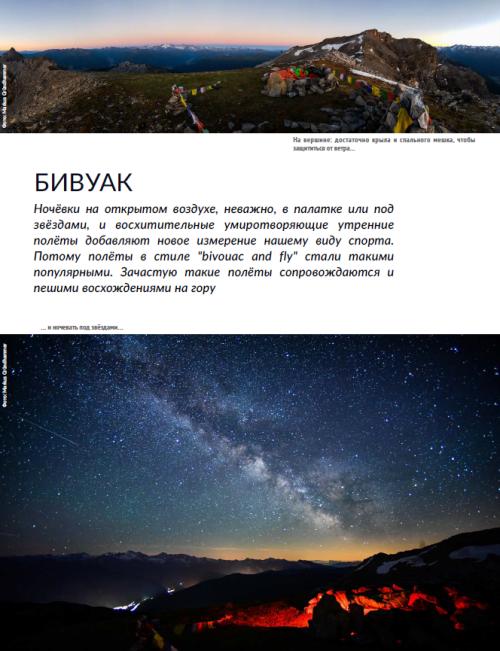 """Бесплатный парапланерный журнал """"Free.Aero"""" на русском языке! 3"""