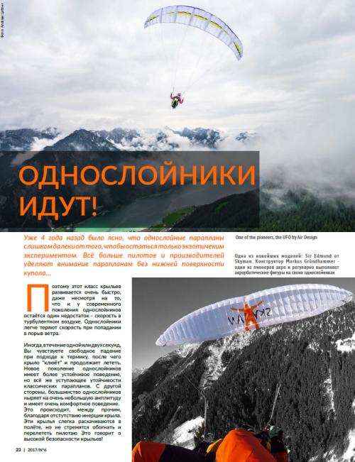 """Бесплатный парапланерный журнал """"Free.Aero"""" на русском языке! 4"""