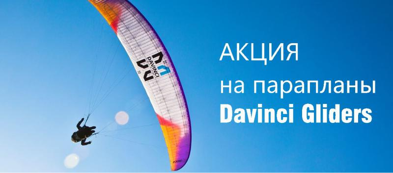 Акция на парапланы Davinci Gliders! Предложение ограничено! Mini_shop-slide-128_kopija