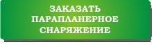 Альтаир-Аэро - парапланерное снаряжение с доставкой! Internet-magazin.
