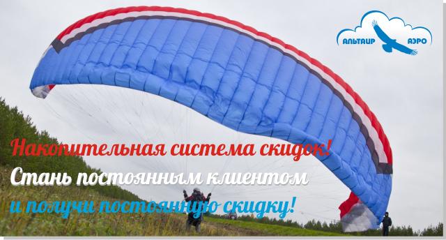 Сделай заказ - выиграй GoPro! Акция к 5-летию нашего Аэроклуба! Sistema_skidok_umenshen