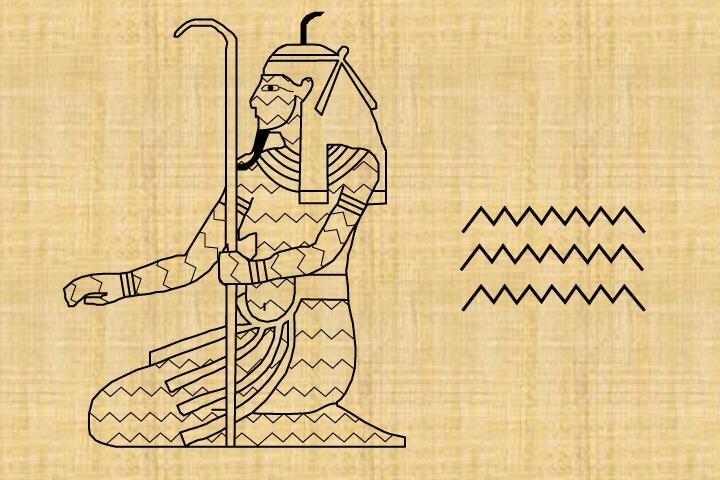 Some Egyptian Gods Nun1