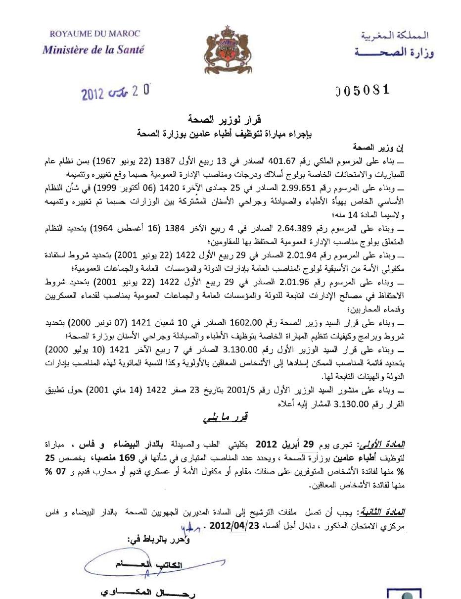 وزارة الصحة: مباراة لتوظيف 169 طبيبا عاما بوزارة الصحة. آخر أجل هو 23 أبريل 2012  3cd49b094984f62a580926854ec1237c2f367f6f
