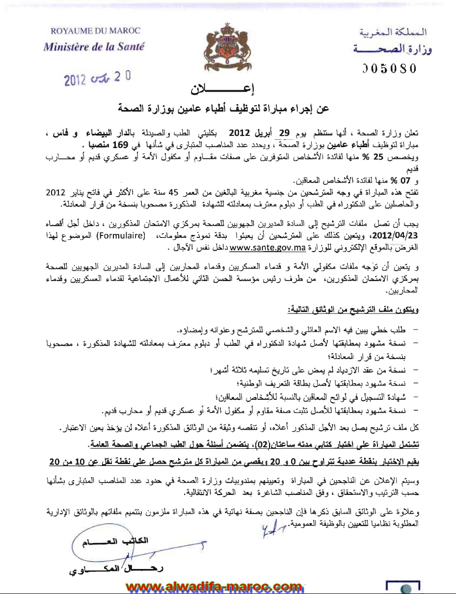 وزارة الصحة: مباراة لتوظيف 169 طبيبا عاما بوزارة الصحة. آخر أجل هو 23 أبريل 2012  4526e36cbf0e98de026425cce7a7a0c5a78e30a9
