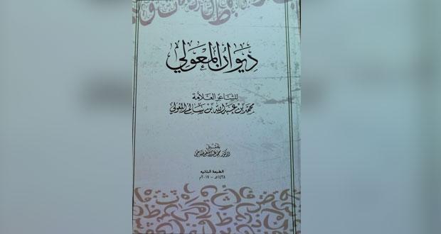 الشاعر العماني محمد بن عبد الله المعولي  0755