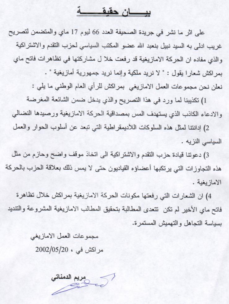 Mr Nabil Ben Abdellah Communique