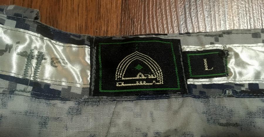 Iraqi Police Uniform? IPU_004