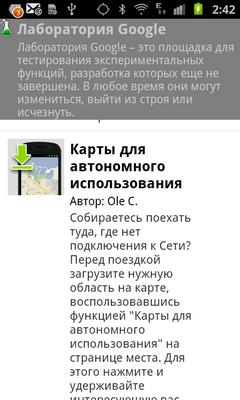 Навигационные приложения для Андроида Scr031