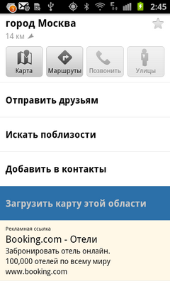 Навигационные приложения для Андроида Scr04
