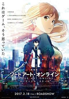 Sword Art Online The Movie : Ordinal Scale  Affiche_qlKYQg7LAns8cwZ
