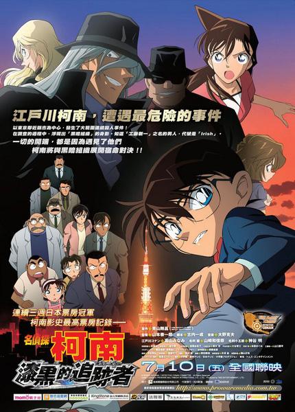 جميع افلام المحقق كونان من 1 الى 13   Detective_Conan_Movie-13_00
