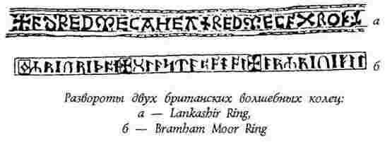 Магические кольца Image522