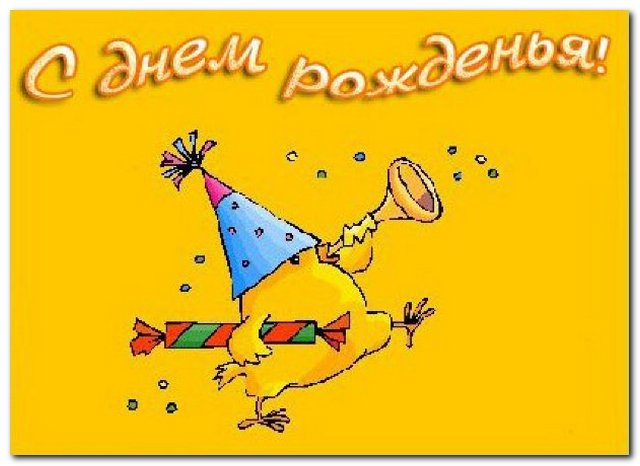 МУСЯ, Ольчик, с Днем Рождения, девочки! __001