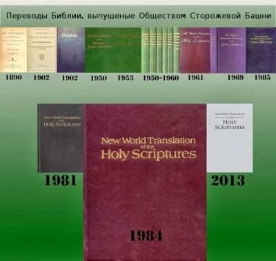 Переводы БИБЛИИ - Страница 17 S19710907
