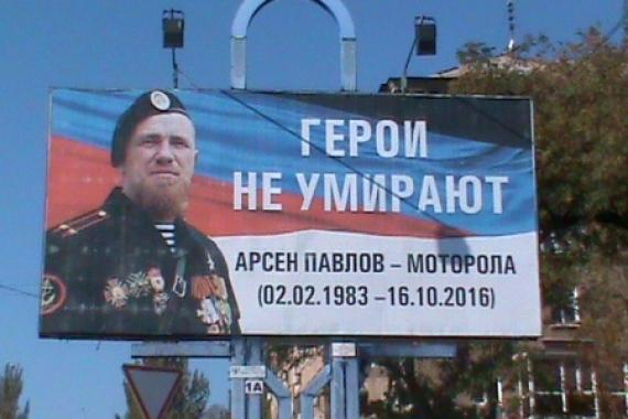 """Гиви поклялся """"сровнять с землей каждый город до Киева"""" - Страница 3 3b3015b62876c67fff7770b5cb730e38"""