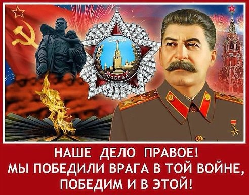 Ипотека Сталина: 1% годовых на 12 лет Stalin_Nashe_Delo_Pravoye