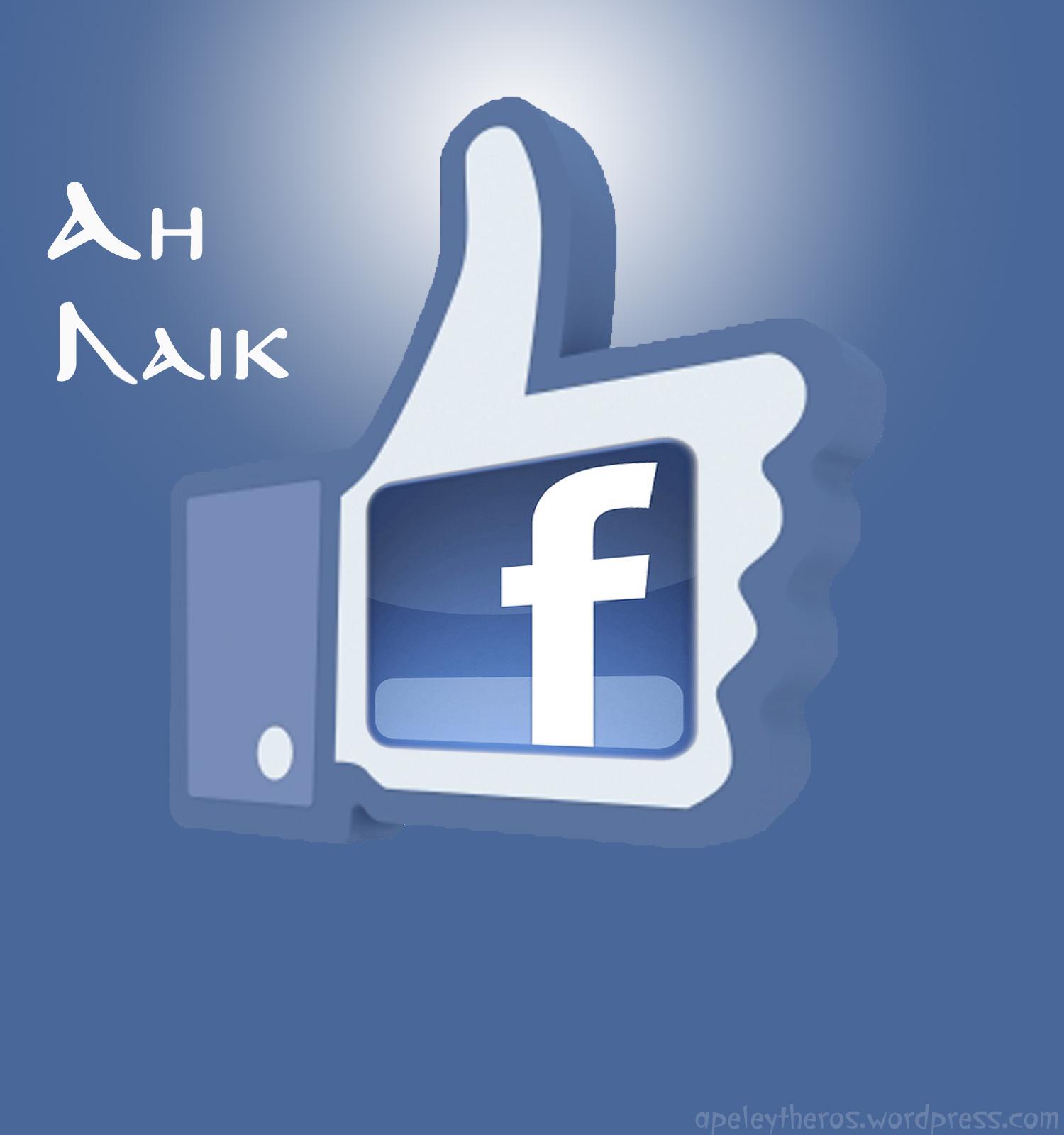 Μια εικόνα για τον αποπάνω - Σελίδα 21 Ah-laik-h
