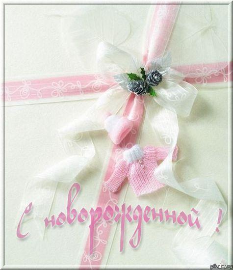 Поздравляем Насеньку (Настю) с Рождением Доченьки!!! Key