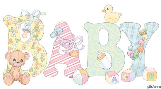 Поздравляем Алену (alena17) с рождением сына!!! Adn
