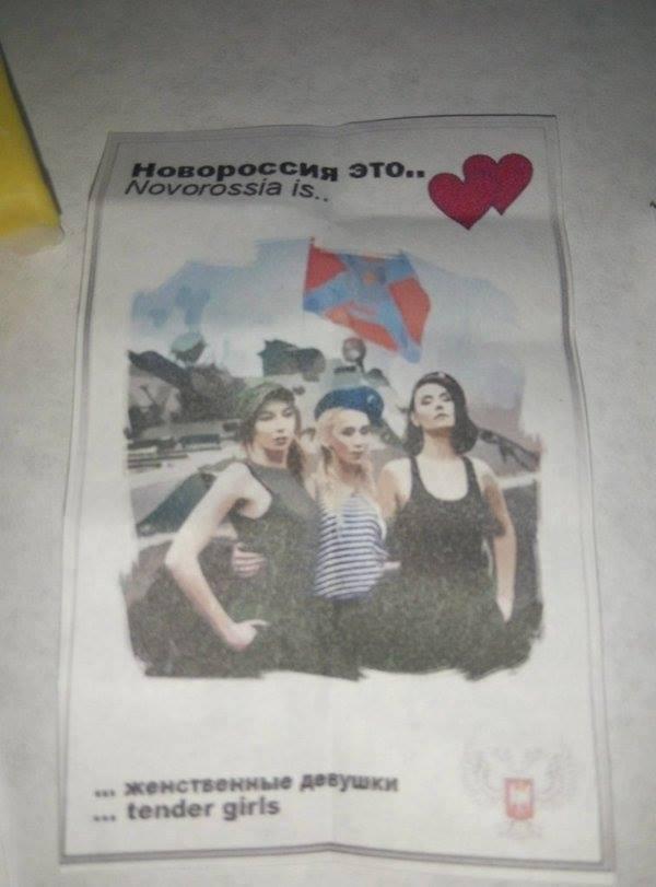 """Жевательная резинка """"Новороссия это..."""" 1bcfa15eecd1271b41ccf2a0e9397da9"""