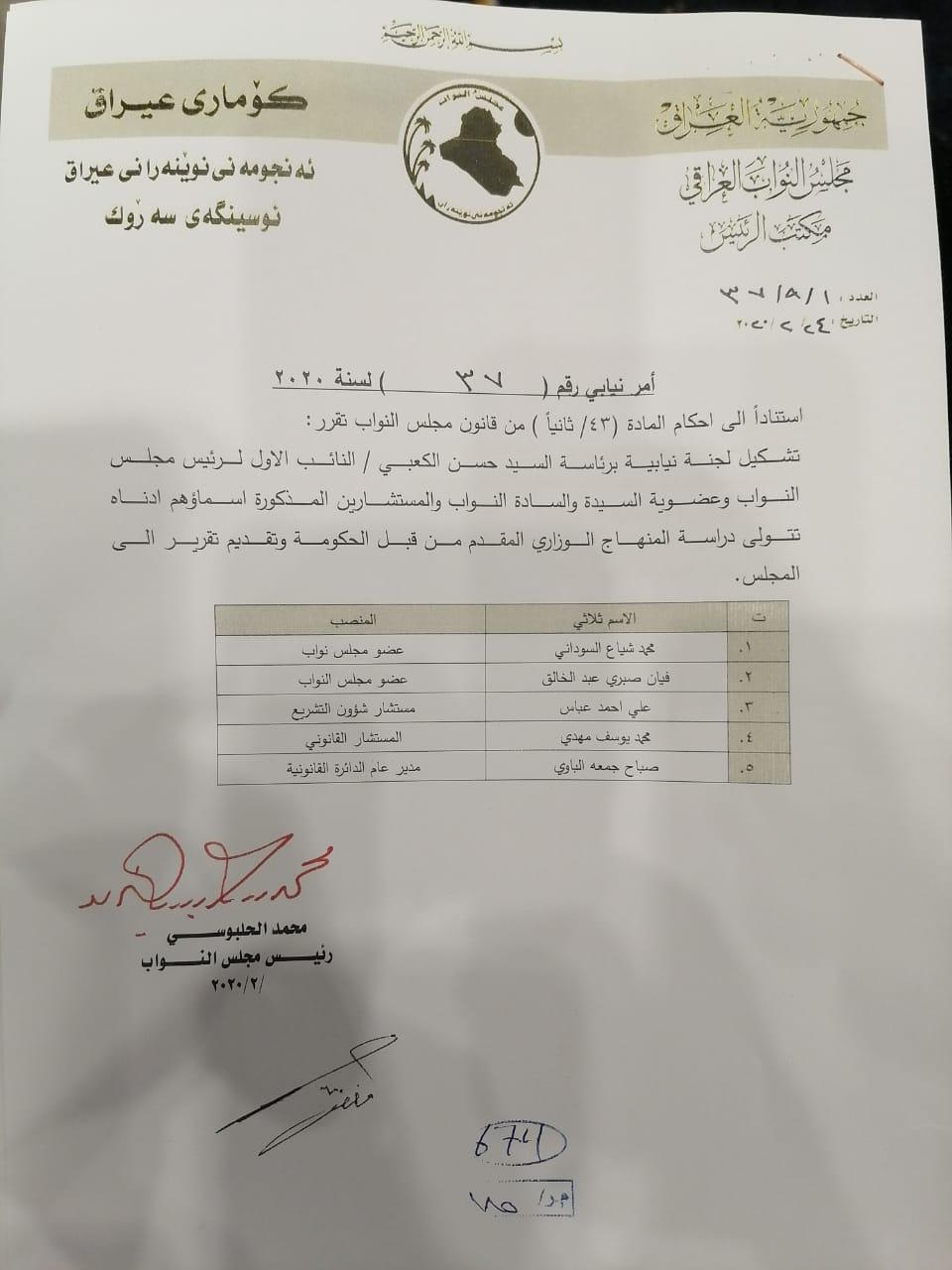 Abdul-Mahdi: I will lift the parliament request for my resignation - Page 2 2020-02-24-at-16.44.53
