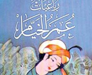 رباعيات الخيام كاملة باللغة العربية 13