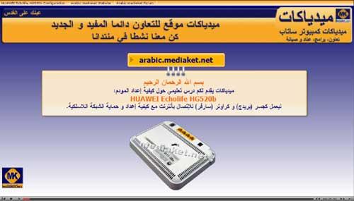 إعداد المودم HUAWEI Echolife HG520b Echolife_tut