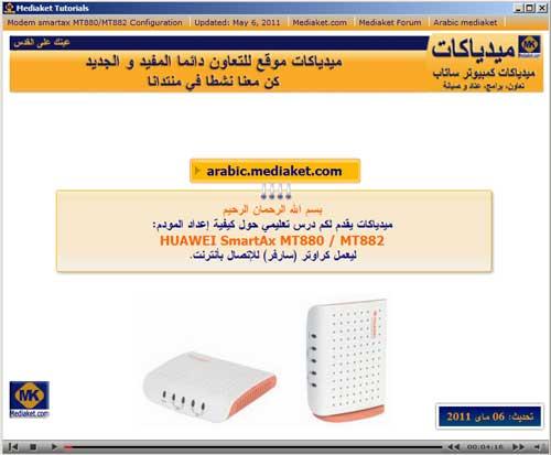 إعداد المودم SmartAX MT880 او MT882 Mt880_mt882