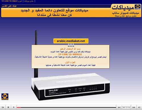 إعداد المودم TP-LINK TD-W8901G - صفحة 2 Tut_mai_2011_tp_link