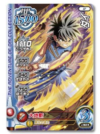 Dragon Quest no Daibōken Xross Blade Dqxb_16