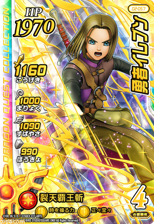 Dragon Quest no Daibōken Xross Blade Dqxb_19