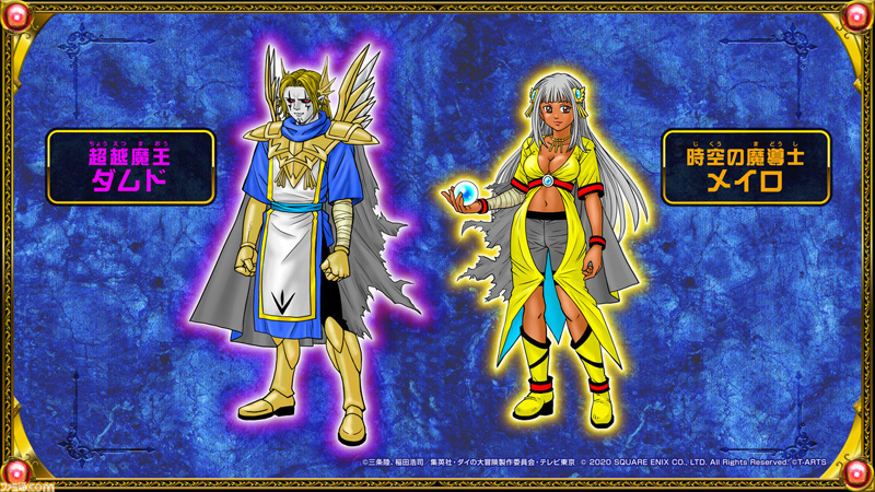 Dragon Quest no Daibōken Xross Blade Dqxb_30