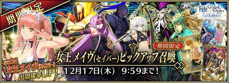 Fate/Grand Order Arcade - Page 2 Fgoa_232