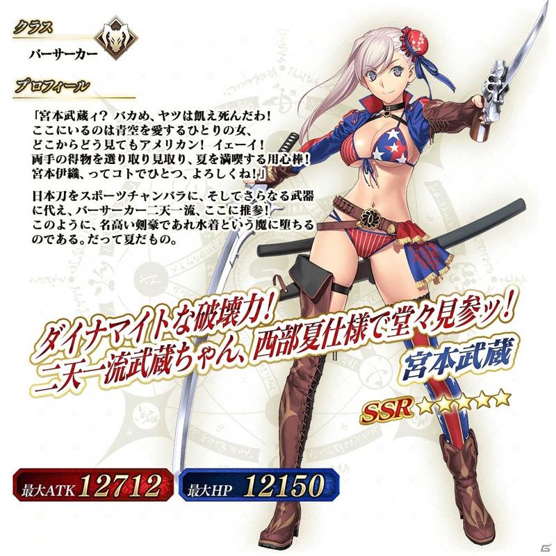 Fate/Grand Order Arcade - Page 2 Fgoa_234