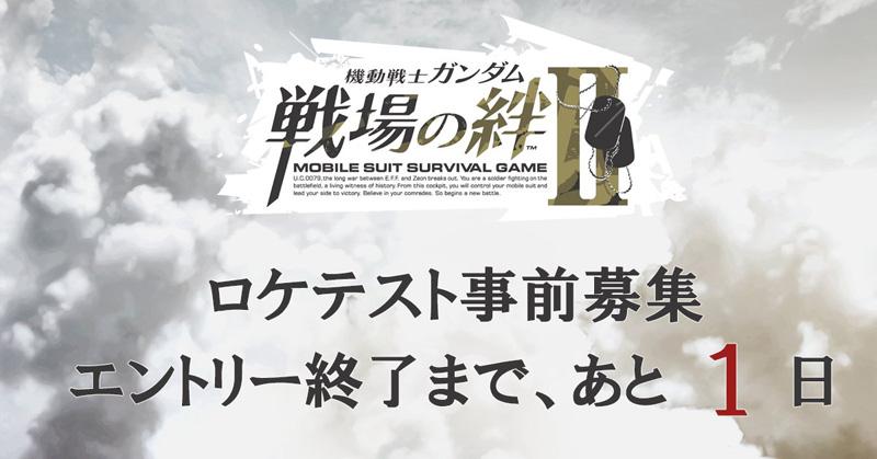 Mobile Suit Gundam - Senjo no Kizuna II Msgkizuna2_47