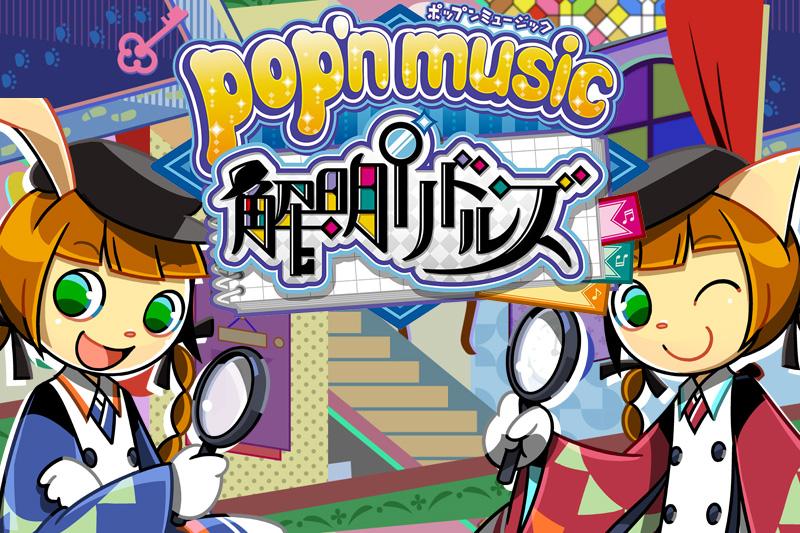 pop'n music Kaimei Riddles Popriddles_big