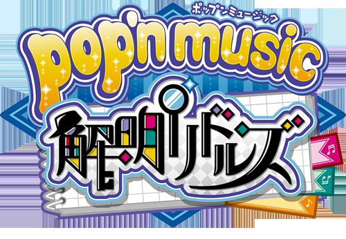 pop'n music Kaimei Riddles Popriddles_logo
